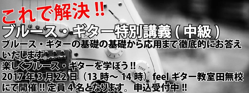 ブルース・ギター特別講座(中級)(feelギター教室 西東京市田無校)