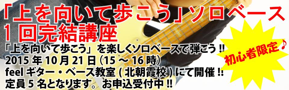 「上を向いて歩こう」ソロベース1回完結講座 feelギター・ベース教室(北朝霞校)