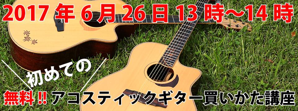 無料!!初めてのアコスティックギター買いかた講座(2017年6月26日(13~14時))