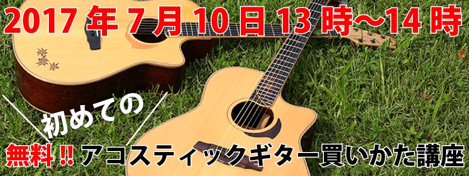 無料!!初めてのアコスティックギター買いかた講座(2017年7月10日(13~14時))