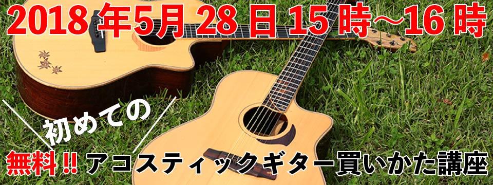 無料!!初めてのアコスティックギター買いかた講座(2018年5月28日(15~16時))