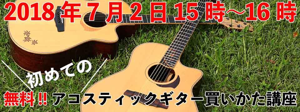 無料!!初めてのアコスティックギター買いかた講座(2018年7月2日(15~16時))