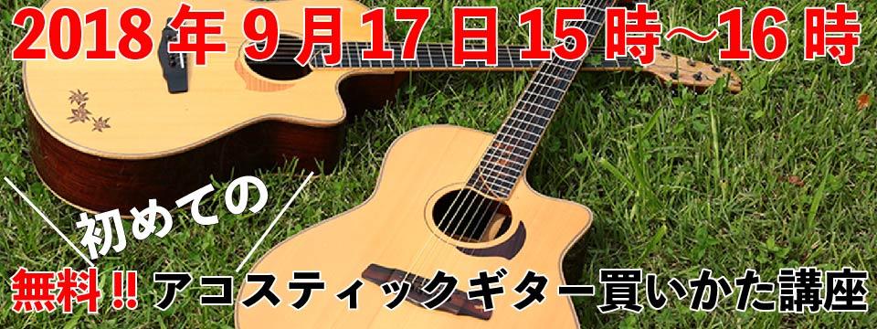 無料!!初めてのアコスティックギター買いかた講座(2018年9月17日(13~14時))