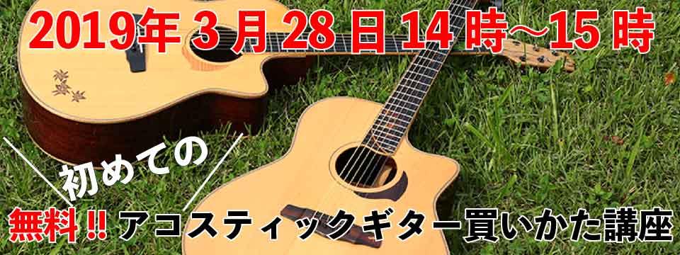 無料!!初めてのアコスティックギター買いかた講座
