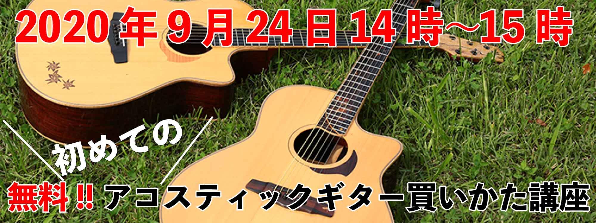 無料!!初めてのアコスティックギター買いかた講座(feelギター教室 西東京市田無校)-01