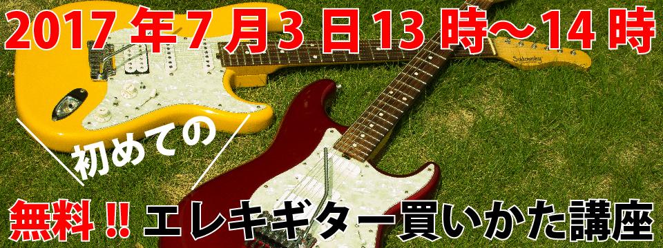 無料!!初めてのエレキギター買いかた講座(2017年7月3日(13~14時))