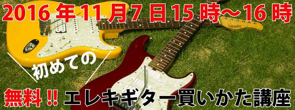 無料!!初めてのエレキギター買いかた講座(2016年11月7日(15時~16時))