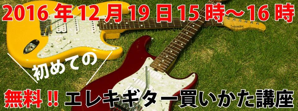 無料!!初めてのエレキギター買いかた講座(2016年12月19日(15時~16時))