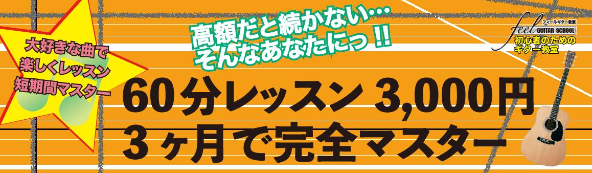 60分3,000円レッスン