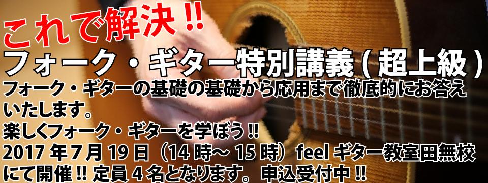 フォーク・ギター特別講座(超上級)(feelギター教室 西東京市田無校)