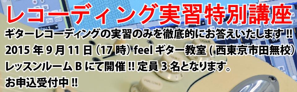 レコーディング実習特別講座(feelギター教室 西東京市田無校)