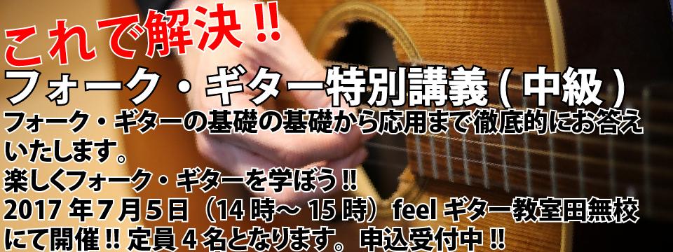 フォーク・ギター特別講座(中級)(feelギター教室 西東京市田無校)