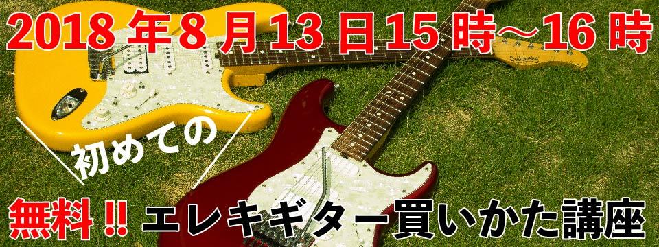 無料!!初めてのエレキギター買いかた講座(2018年8月13日(15~16時))