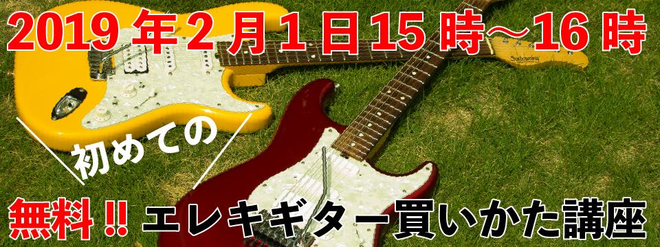 無料!!初めてのエレキギター買いかた講座(feelギター教室 西東京市田無校) [復元]-01