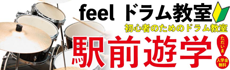 feelドラム教室西東京市