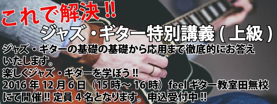 ジャズ・ギター特別講座(上級)(feelギター教室 西東京市田無校)