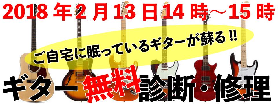 無料!!ギター診断2018年2月13日(14時~15時)