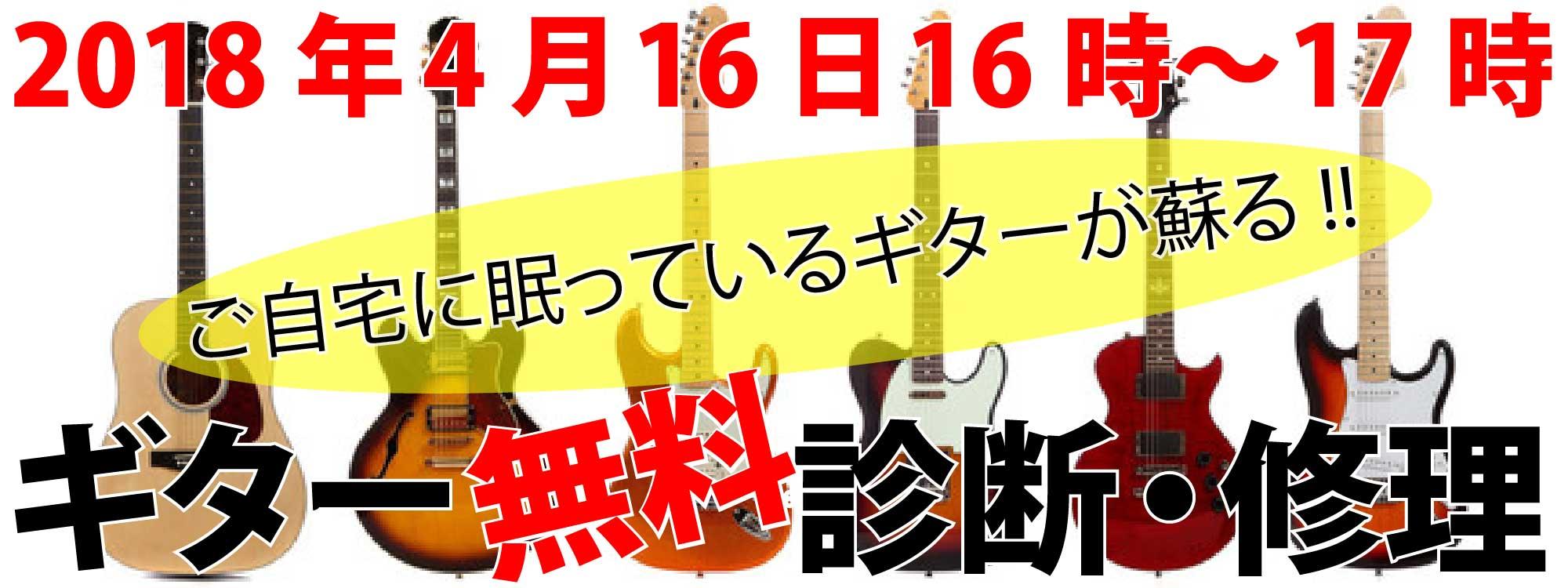 無料!!ギター診断2018年4月16日(16時~17時)