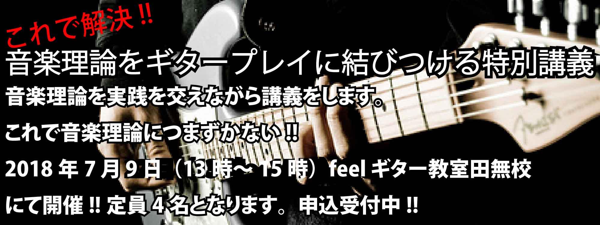 実践音楽理論(feelギター教室 西東京市田無校)