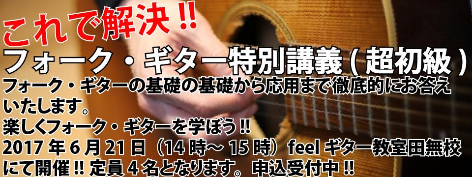 フォーク・ギター特別講座(超初級)(feelギター教室 西東京市田無校)