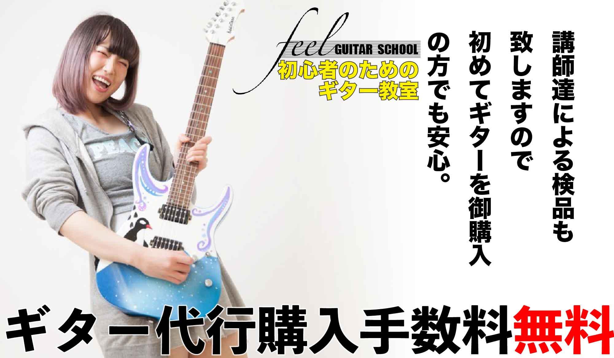 無料エレキギター代行購入