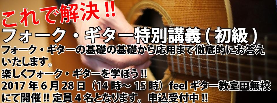 フォーク・ギター特別講座(初級)(feelギター教室 西東京市田無校)