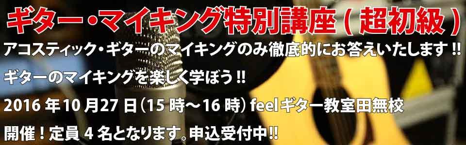 ギター・マイキング特別講座(超初級)(feelギター教室 西東京市田無校)