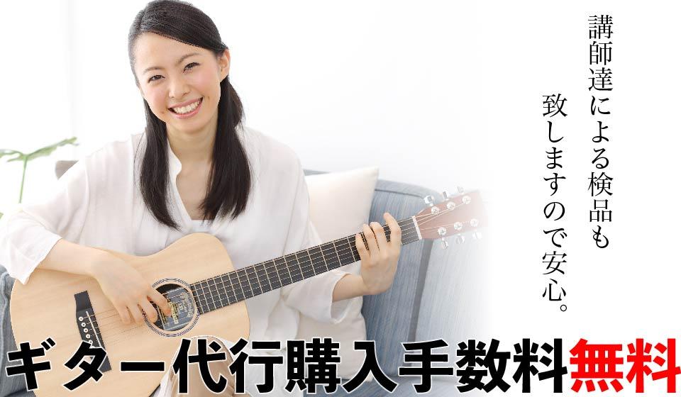 無料ギター代行購入