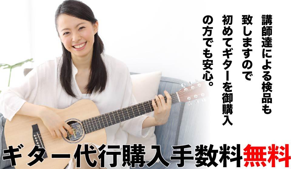 ギター代行購入手数料無料