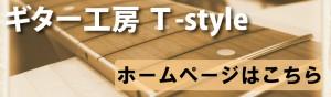 ギター工房T-styleリンクバナー