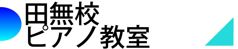 feelピアノ教室(西東京市田無校)