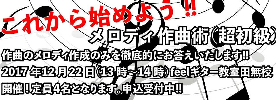 メロディ作成術特別講座(初級)(feelギター教室 西東京市田無校)