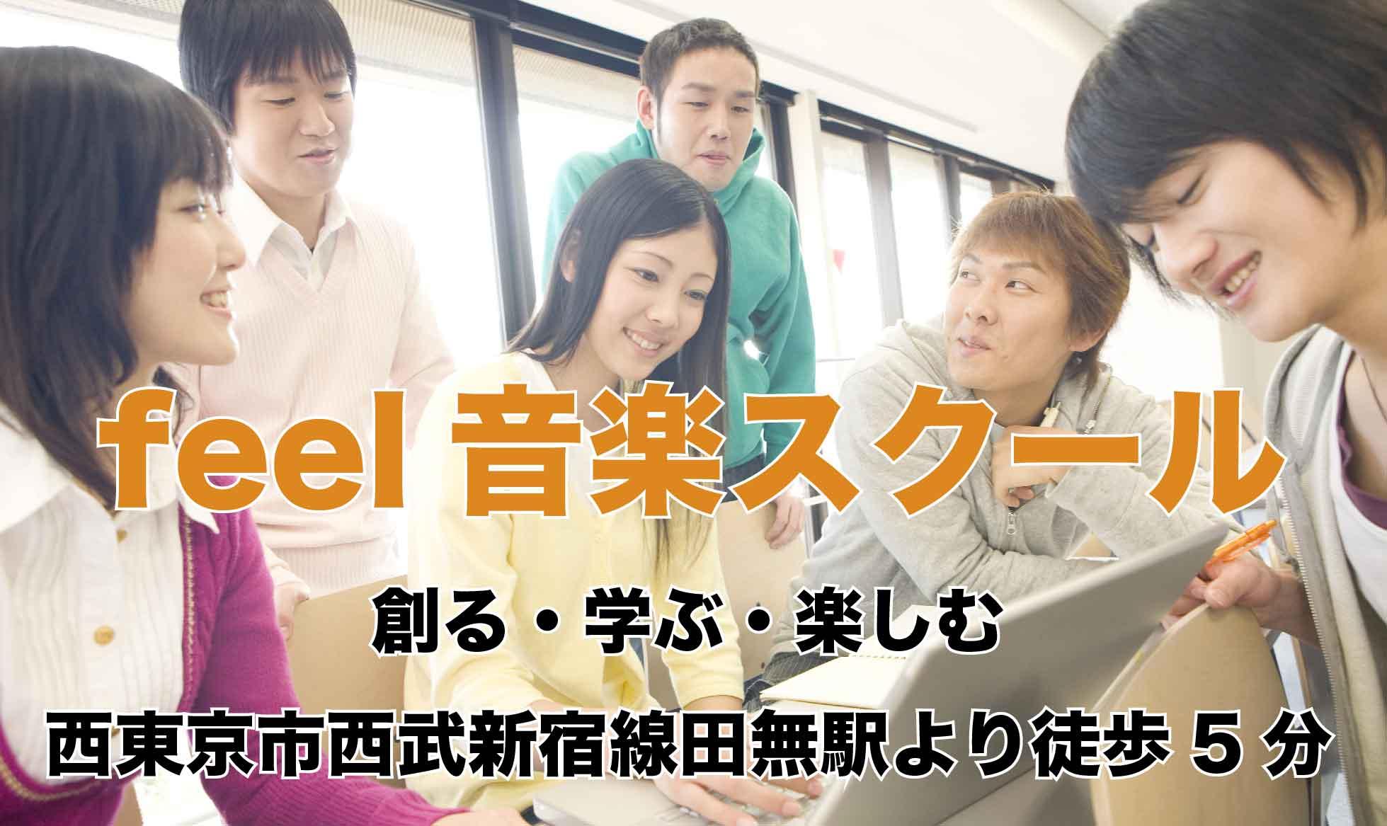feel音楽教室。西東京市西武新宿線田無駅より徒歩5分。
