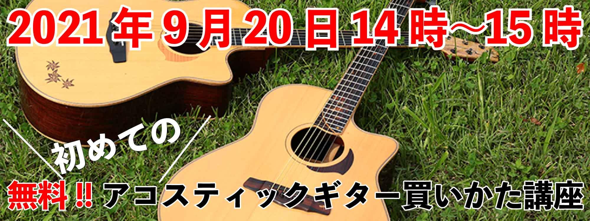 「無料!!初めてのアコスティックギター買いかた講座(feelギター教室 西東京市田無校)」