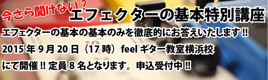エフェクターの基本特別講座(feelギター教室 横浜桜木町校)