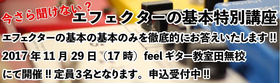 エフェクターの基本特別講座(feelギター教室 西東京市田無校)