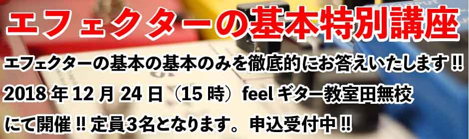 西東京市エフェクタークラス