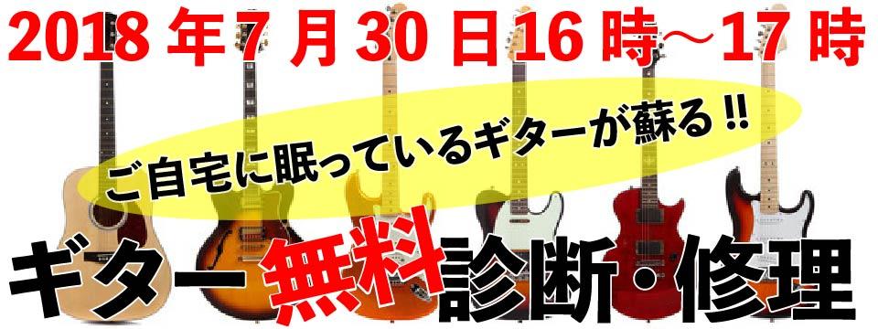 無料!!ギター診断2018年7月30日(16時~17時)