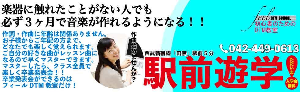 西東京市西武新宿線田無駅より徒歩5分。feel作曲・DTM音楽教室