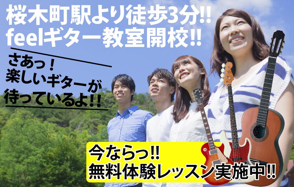 feelギター教室横浜校