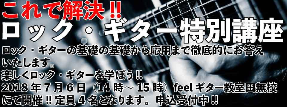 ロック・ギター特別講座2018年7月6日(14時~15時)
