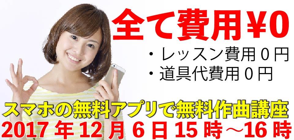 スマートフォンの無料アプリで無料作曲講座(2017年11月6日(14時~15時))