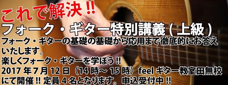 フォーク・ギター特別講座(上級)(feelギター教室 西東京市田無校)