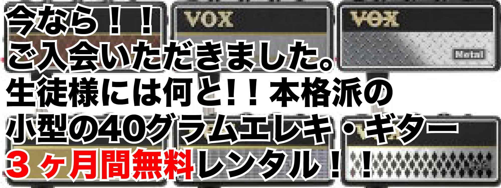 無料!!エレキギター アンプ3ヶ月無料レンタル(feelギター教室 西東京市田無校)