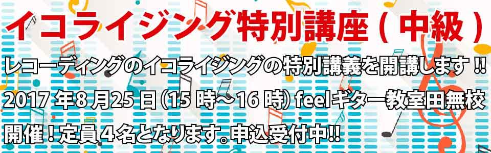 レコーディング・イコライジング特別講座(中級)(feelギター教室 西東京市田無校)