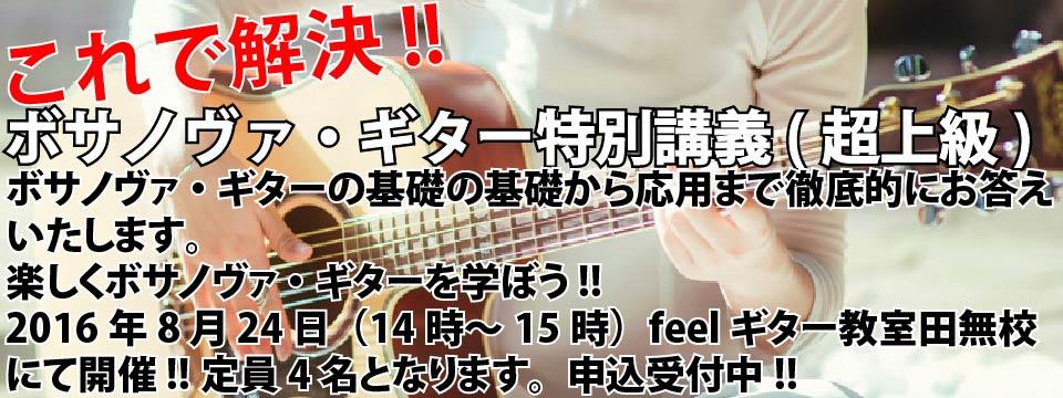 ボサノヴァギター特別講座(超上級)(feelギター教室 西東京市田無校)