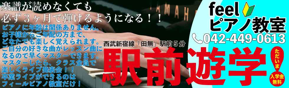 feel ピアノ教室