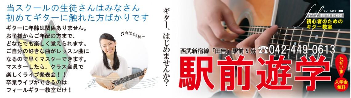 feelギター教室。初心者のためのギター教室。