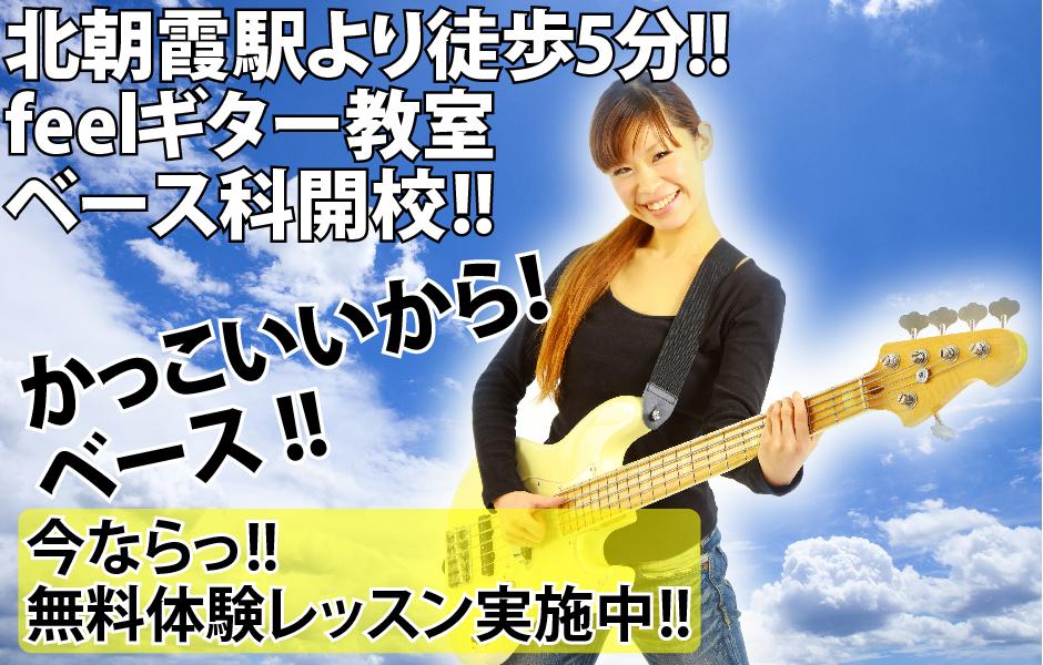 feelギター教室北朝霞駅校