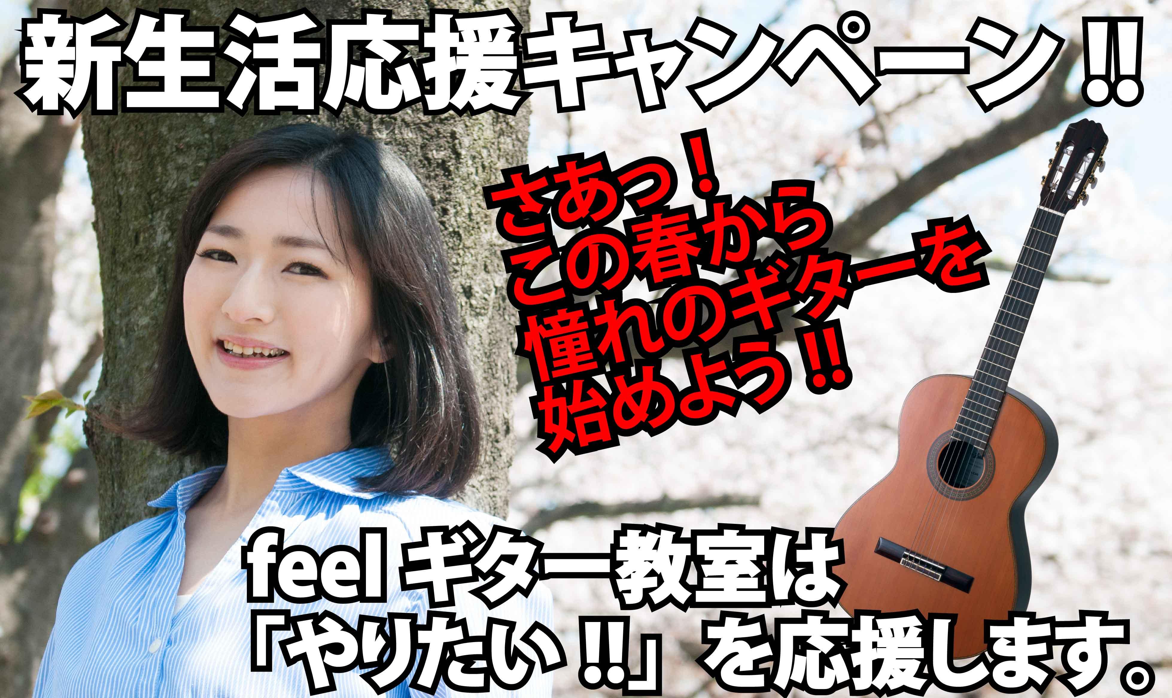 春の新生活応援キャンペーン11-01